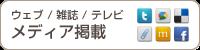 ウェブ/雑誌/テレビ メディア掲載
