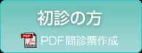 初診の方 PDF問診票作成