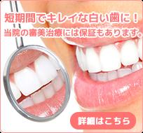 短期間でキレイな歯に!当院の審美治療には保証もあります。