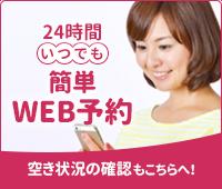 24時間いつでも簡単 WEB予約