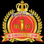 楽天リサーチ 2017年審美歯科口コミ評価第1位